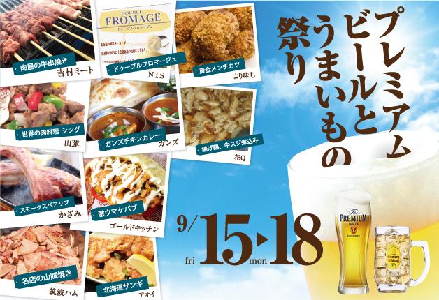 """(終了しました)【9月15日~18日】「プレミアムビールとうまいもの祭りINつくば2017」開催!今年のテーマは""""肉""""♪"""