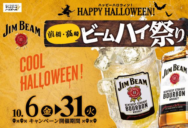 (終了しました)HAPPY  HALLOWEEN!前橋・高崎で10月6日~31日「ビームハイ祭り」を開催♪