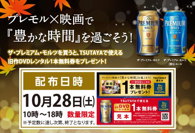 (終了しました)10月28日限定企画♪原信ナルスで「プレモル」を買って、TSUTAYAレンタル無料券をゲット!