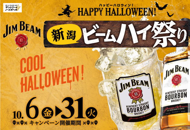 (終了しました)HAPPY  HALLOWEEN!新潟で10月6日~31日「ビームハイ祭り」を開催♪