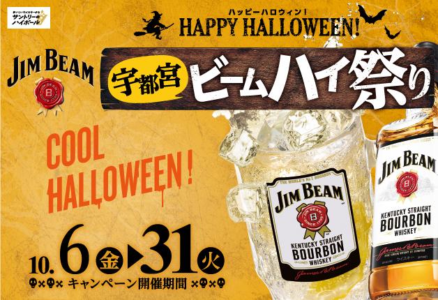 (終了しました)HAPPY  HALLOWEEN!宇都宮市で10月6日~31日「ビームハイ祭り」を開催♪