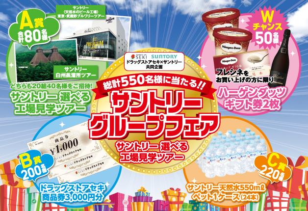 (終了しました)【ドラッグストア セキ限定】サントリー商品を買って応募!「選べる工場見学ツアー」などが総計550名様に当たる