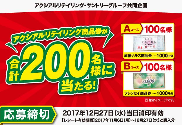 (終了しました)【合計200名様に当たる!】「金麦」を買ってアクシアルリテイリング商品券1,000円分を当てよう♪