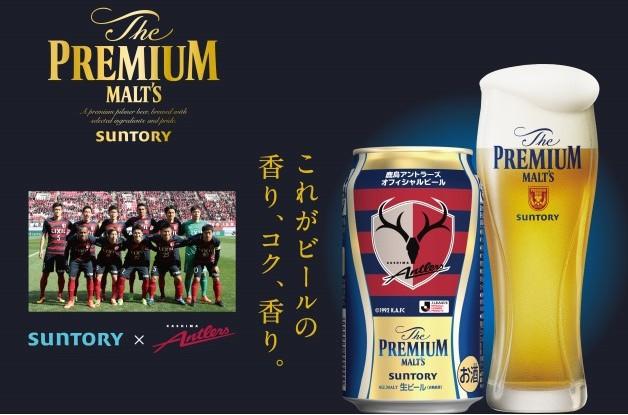 鹿島アントラーズ&「ザ・プレミアム・モルツ」の初コラボ♪鹿島アントラーズデザイン缶を発売!