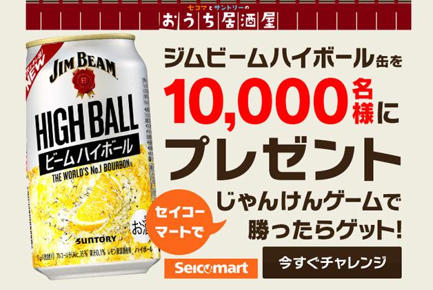 (終了しました)【会員登録不要!】スマホで今すぐ当たる♪セイコーマートで「ジムビームハイボール缶」を10,000名様にプレゼント!