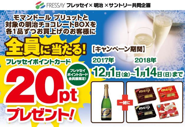 (終了しました)「モマンドール ブリュット」と明治チョコレートBOXを買って「フレッセイ」ポイント20ptをもらおう!