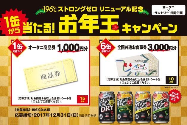 (終了しました)【オータニ×サントリー共同企画】「-196℃」を買って「オータニ商品券」や「全国共通食事券」をもらおう!