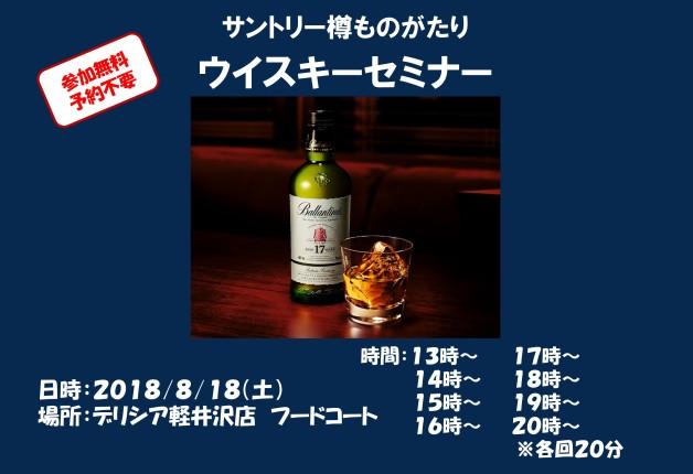 (終了しました)【8月18日】デリシア軽井沢店で「サントリー樽ものがたりウイスキーセミナー」開催!