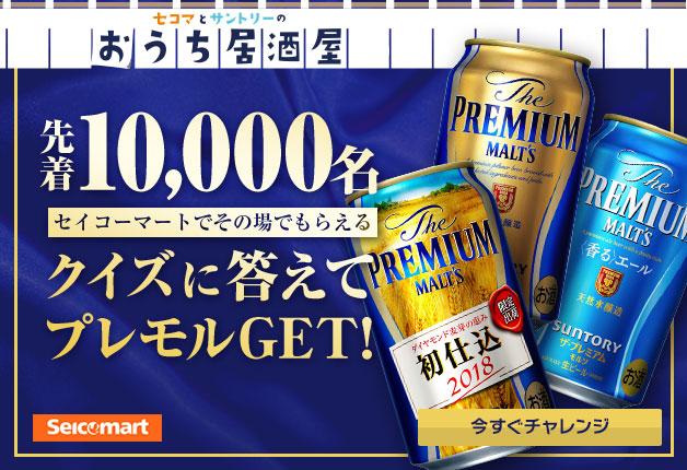 (終了しました)【先着10,000名様】スマホで今すぐチャレンジ♪セイコーマート「クイズに答えてプレモルGET!」キャンペーン