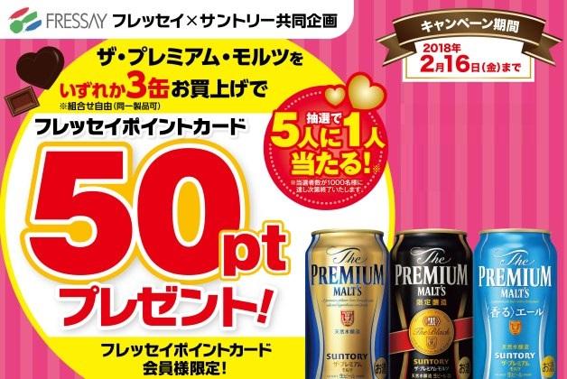(終了しました)限定発売の「ザ・プレミアム・モルツ〈黒〉」などを飲んでフレッセイポイント50ptを当てよう!