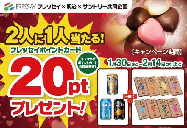 (終了しました)「プレモル」と「明治 ザ・チョコレート」を一緒に購入してフレッセイポイント20ptをゲット♪