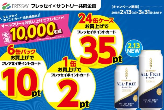 (終了しました)【3月31日まで】新しくなった「オールフリー」を買って「フレッセイポイント」をゲットしよう!