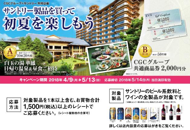 (終了しました)【CGCグループ×サントリー】日帰り温泉が当たる!「サントリー製品を買って初夏を楽しもう」キャンペーン!