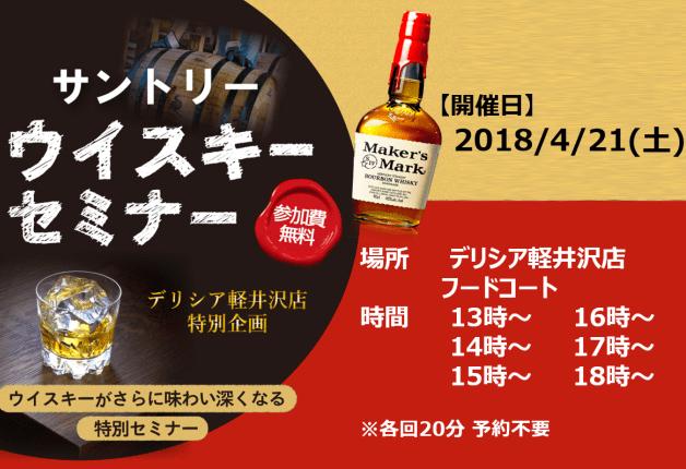 (終了しました)デリシア軽井沢店 1周年記念イベント開催!「サントリー ウイスキーセミナー」