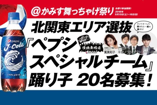 (終了しました)【JAPAN&JOY COLA「ペプシ Jコーラ」誕生!】かみす舞っちゃげ祭り「怪物舞踏団」スペシャルチーム踊り子募集キャンペーン!