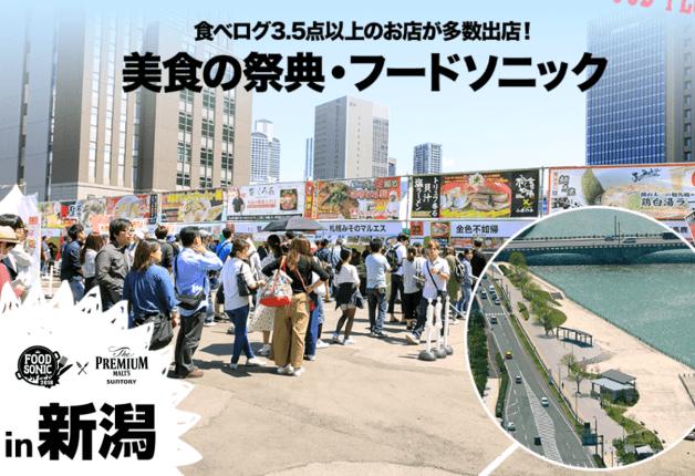 (終了しました)【5月26・27日開催】食べログ3.5以上の名店が集結!「フードソニックin新潟」で全国のグルメを堪能しよう♪