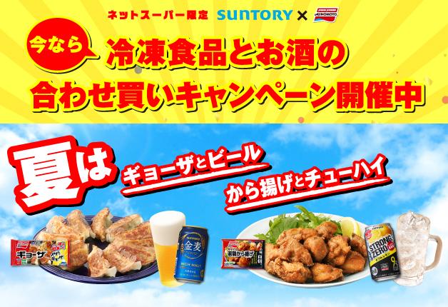 (終了しました)【イトーヨーカドーネットスーパー限定】味の素冷凍食品とサントリー商品を買ってセブン&アイ共通商品券1万円分を当てよう!