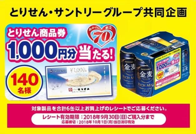 (終了しました)「とりせん」で「金麦」・「金麦〈糖質75%オフ〉」を買って1,000円分の商品券を当てよう!