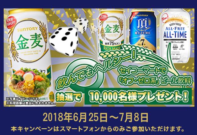 (終了しました)【総計10,000名様】飲んでもヘルシー!セイコーマートで「オフ・ゼロ系」ビール飲料プレゼント!