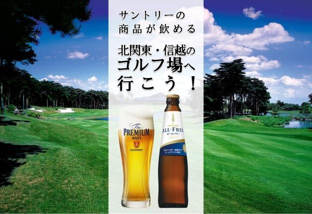 【栃木のゴルフ場に行こう!】プレーの後にサントリービールが飲めるゴルフ場をご紹介♪