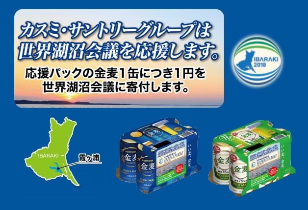 「世界湖沼会議」オリジナルデザインパック限定発売!「金麦」を飲んで湖沼の環境保全活動を応援しよう♪