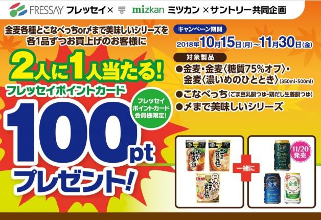 (終了しました)鍋と「金麦」で食欲の秋を満喫!「金麦」と「ミツカン」の鍋つゆを購入してフレッセイポイントをゲットしよう!