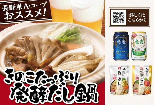 【長野県 A・コープ】おすすめのレシピをご紹介!「きのこたっぷり発酵だし鍋」と「金麦」で冬の食卓を楽しもう♪