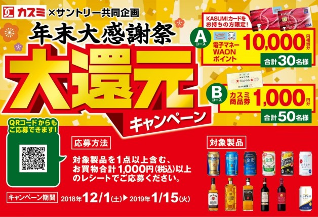 (終了しました)【カスミ×サントリー】「年末大感謝祭大還元キャンペーン」で「電子マネーWAONポイント」や商品券をゲットしよう!
