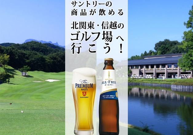 (追加)【群馬のゴルフ場に行こう!】プレーの後にサントリービールが飲めるゴルフ場をご紹介 ♪