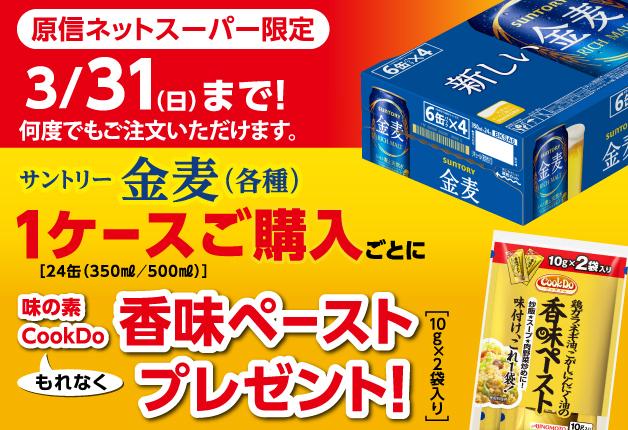 (終了しました)【原信ネットスーパー限定】「金麦」・「金麦〈糖質75%オフ〉」・「金麦〈ゴールド・ラガー〉」1ケースを購入してプレゼントをもらおう♪