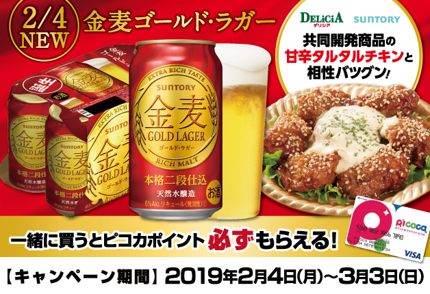(終了しました)【デリシア×サントリー共同企画】「甘辛タルタルチキン」と「金麦〈ゴールド・ラガー〉」を買ってピコカポイントをゲットしよう♪