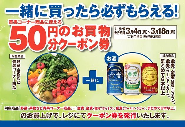 (終了しました)【カスミ×サントリー】スーパー「カスミ」の野菜や果物と「金麦」を一緒に買って、お買い物クーポン券をゲットしよう♪