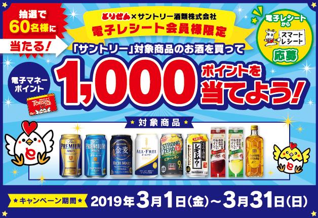 (終了しました)【とりせん×サントリー】電子レシートで1,000ポイントが当たる!新発売の「こだわり酒場のレモンサワー缶」も対象♪
