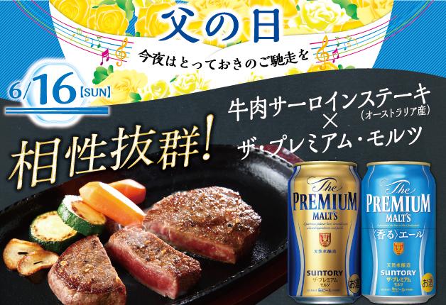 【カスミ×サントリー】父の日はとっておきのご馳走を♪おすすめ料理とお酒をご紹介します!