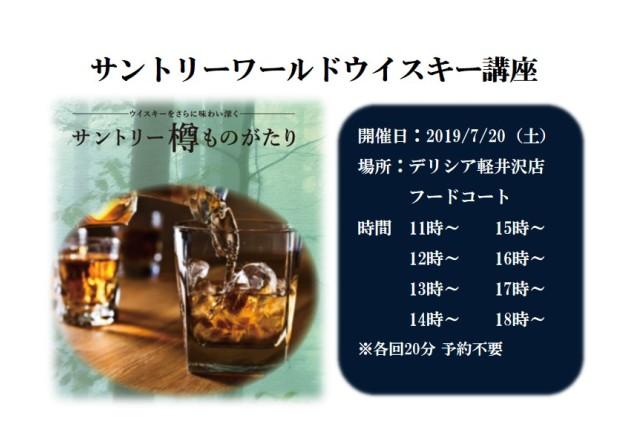 (終了しました)【7月20日開催】デリシア軽井沢店で今年も開催「樽ものがたりとウイスキーセミナー」