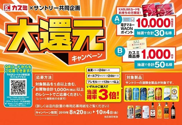 (終了しました)【カスミ×サントリー】「金麦」や「プレモル」購入で10,000円相当のWAONポイントなどが当たる!「大還元キャンペーン」
