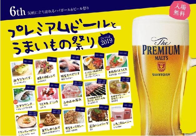 (終了しました)【9月13日~23日開催】名物フードと「プレモル」で夏を締めくくろう!「プレミアムビールとうまいもの祭りINつくば2019」