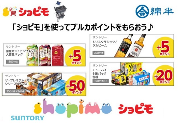 (終了しました)「綿半スーパーセンター」で「ショピモ」を使ってサントリー商品を買おう♪もれなく「ブルカポイント」がもらえるキャンペーン!