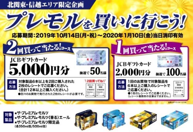 【北関東・信越エリア限定企画】「プレモル」を6本以上買ってJCBギフトカードをゲットしよう♪