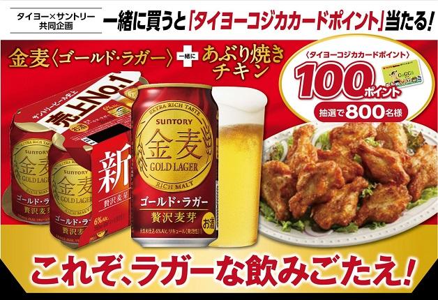 (終了しました)【タイヨー×サントリー共同企画】「金麦〈ゴールド・ラガー〉」と「あぶり焼きチキン」を買って応募しよう♪一緒に買うと「タイヨーコジカカードポイント」当たる!キャンペーン