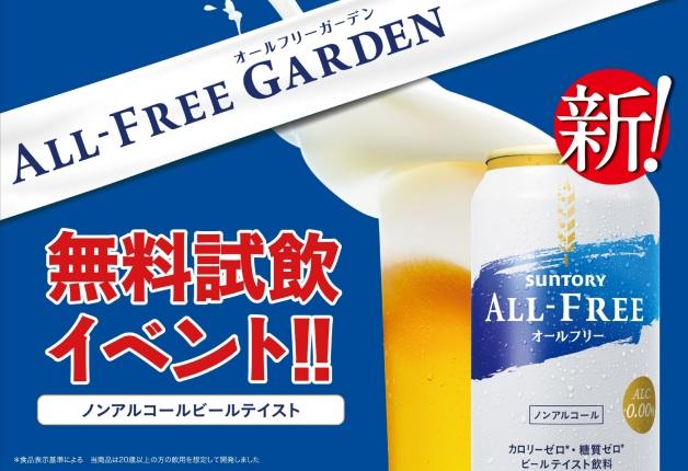 【北関東・信越エリア】お近くのお店で「オールフリーガーデン」を開催します!お買い物の合間に無料で試飲してみませんか♪