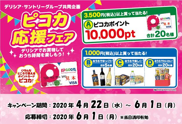 (終了しました)【デリシア×サントリー共同企画】デリシアでサントリー商品を買って「ピコカ応援フェア」に応募しよう!
