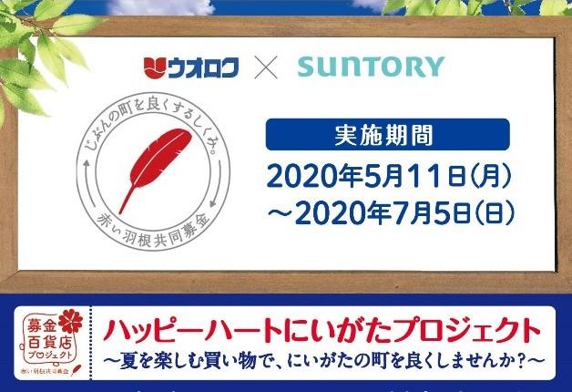 (終了しました)【ウオロク×サントリー】「ハッピーハートにいがたプロジェクト」実施中!サントリーの商品を買って地域に貢献しよう!
