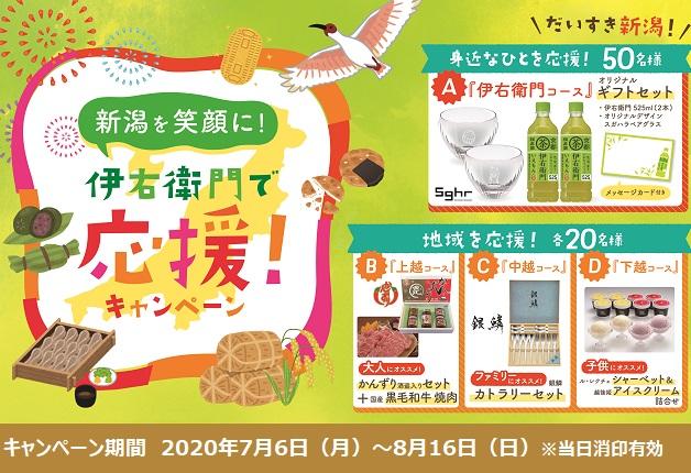 (終了しました)「サントリー緑茶 伊右衛門」シリーズを買って新潟を応援しよう!「新潟を笑顔に!伊右衛門で応援!キャンペーン」実施中!