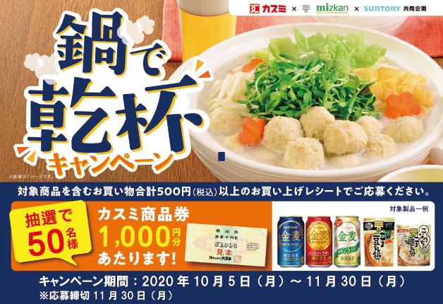 (終了しました)【カスミ×ミツカン×サントリー】カスミで「金麦」と「ミツカンの鍋つゆ」を買って「カスミ商品券」を当てよう♪「鍋で乾杯!キャンペーン」