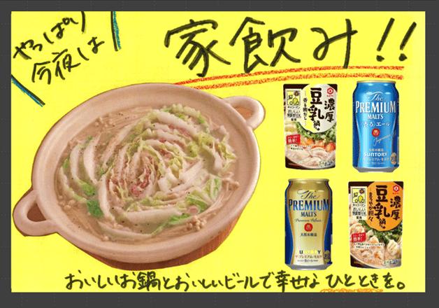 【長野県 A・コープ】おすすめのレシピをご紹介!「キッコーマン濃厚豆乳鍋つゆ」と「ザ・プレミアム・モルツ」で食欲の秋を味わおう♪
