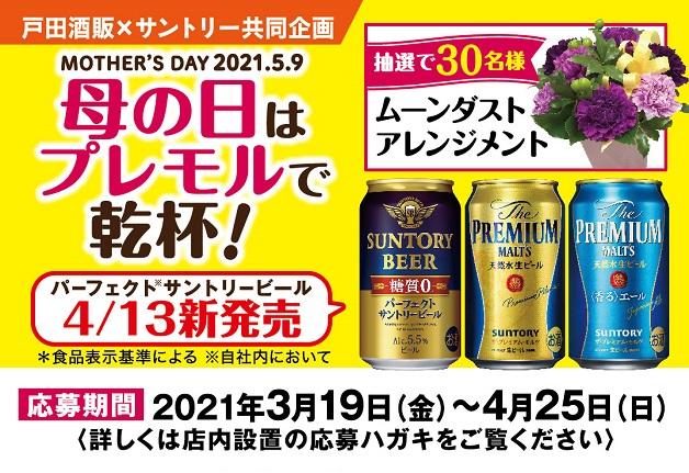 (終了しました)【戸田酒販×サントリー】5月9日の母の日におすすめ!「プレモル」を飲んで「ムーンダスト」を当てよう!「母の日はプレモルで乾杯!キャンペーン」