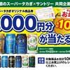 【酒のスーパータカぎ×サントリー】「プレモル」・「金麦」を買って商品券3,000円分をもらおう♪