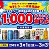 【とりせん×サントリー】電子レシートで1,000ポイントが当たる!新発売の「こだわり酒場のレモンサワー缶」も対象♪