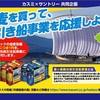 【カスミ×サントリー共同企画】「金麦」シリーズを飲んで「霞ヶ浦観光帆引き船事業」を応援しよう!